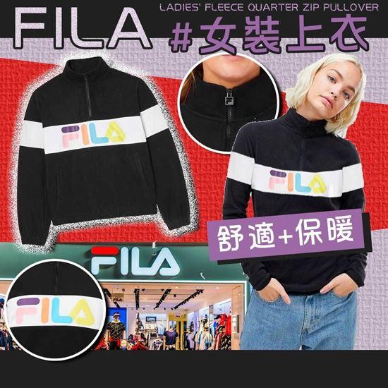 圖片 *貨品已截單* A P4U 3中: Fila Fleece 女裝半拉鏈衛衣