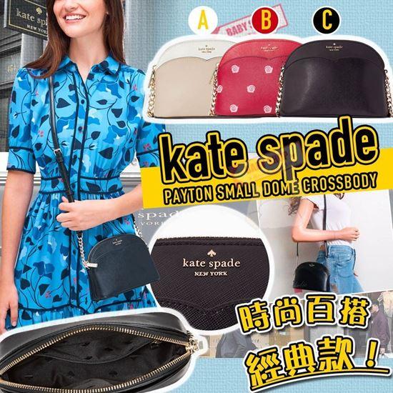 圖片 *貨品已截單* A P4U 空運: Kate Spade 小貝殼斜咩袋