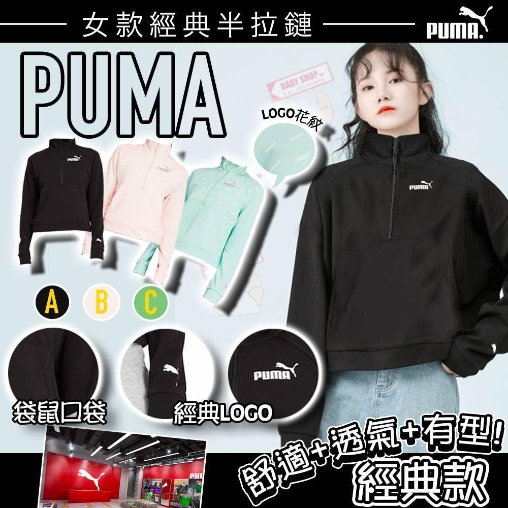 圖片 **貨品已截單**A P4U 3底: Puma Pullover 女裝半拉鏈衛衣