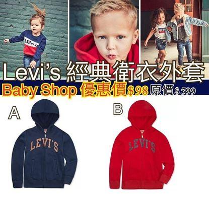 圖片 Levis 小童LOGO衛衣外套