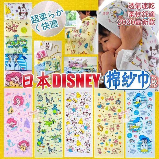 圖片 Disney 棉紗毛巾