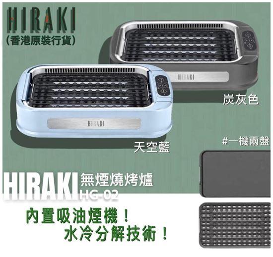圖片 **貨品已截單**A P4U 3底: HIRAKI 多功能無煙燒烤爐