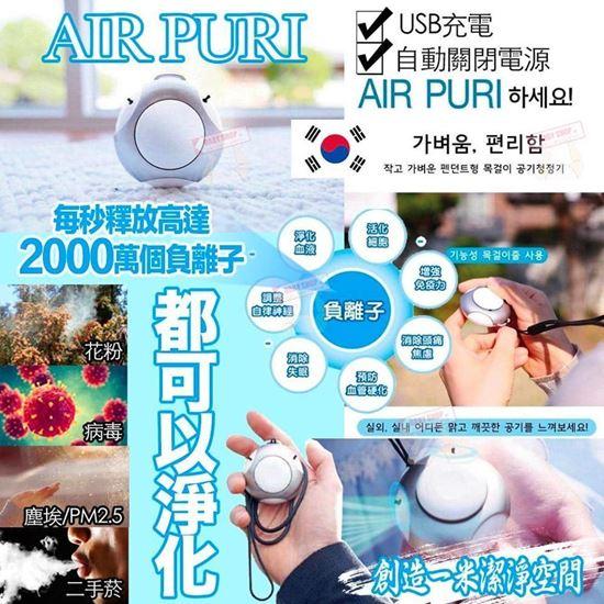 圖片 Air Puri 隨身空氣淨化機