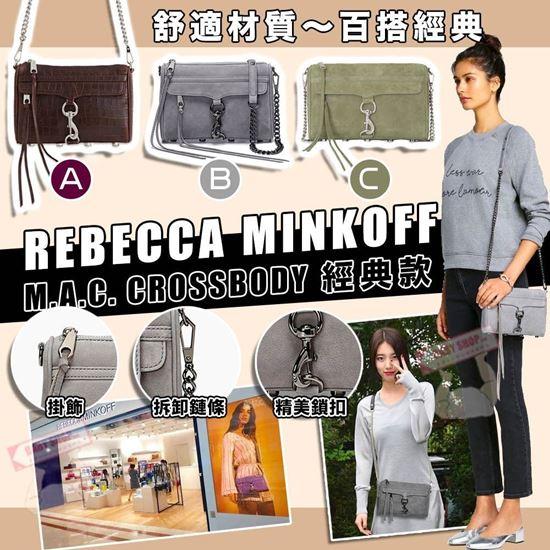 圖片 *貨品已截單* A P4U 空運: Rebecca Minkoff M.A.C 迷你長帶包包