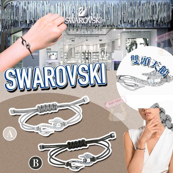 圖片 *貨品已截單* A P4U 空運: SWAROVSKI 天鵝水晶手鏈