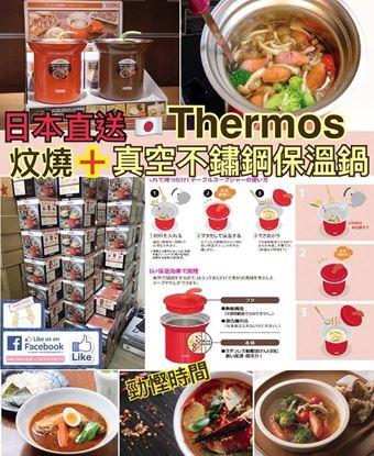 圖片 Thermos 1L 真空不鏽鋼保溫鍋
