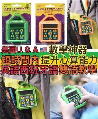 圖片 鎖扣計數機 綠色