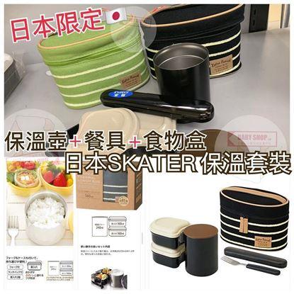 圖片 Skater 餐盒連保溫壺套裝 (顏色隨機)