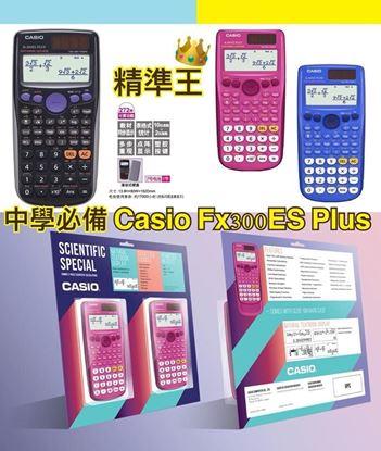 圖片 Casio Fx-300ES Plus 程式計數機