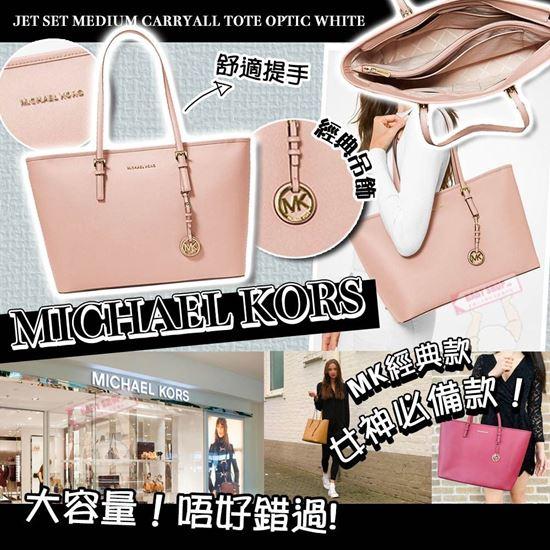 圖片 **貨品已截單**A P4U 空運: Michael Kors Top-Zip 女裝經典托特包