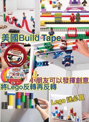 圖片 Zuru Stick Lego 單卷玩具座膠帶 (顏色隨機)