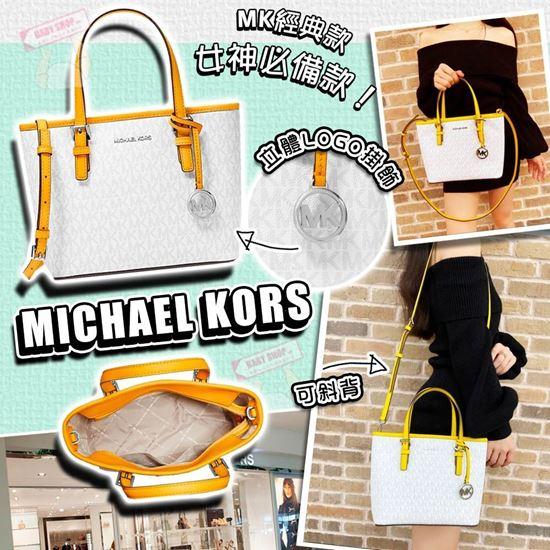 圖片 **貨品已截單**A P4U 空運: Michael Kors Logo 花紋手提包包