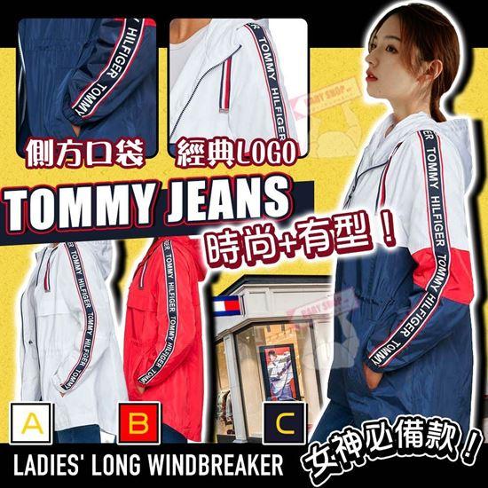 圖片 *貨品已截單* A P4U 3底: Tommy Hilfiger 長款拉鏈防風外套