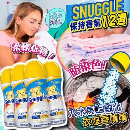 圖片 *貨品已截單* A P4U 3底: Snuggle 洗衣香珠 9oz
