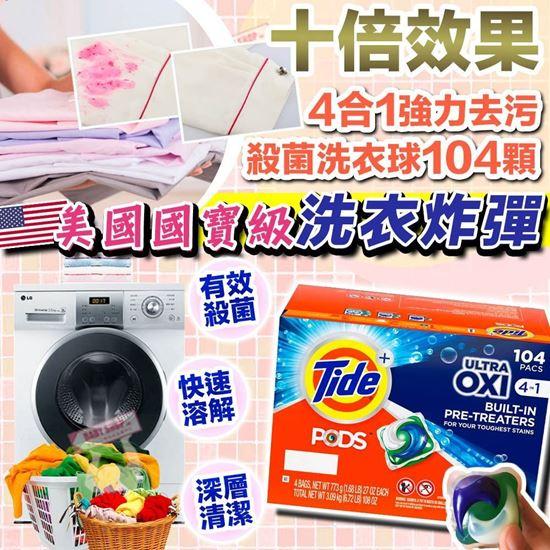圖片 **貨品已截單**A P4U 3底: Tide 4合1強力去污洗衣炸彈 (一包104粒)