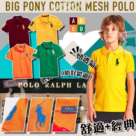 圖片 *貨品已截單* A P4U 空運: Ralph Lauren Polo 小童大Logo短袖衫