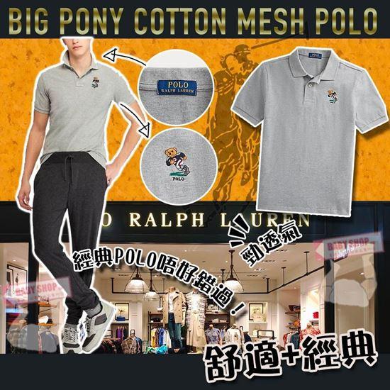 圖片 *貨品已截單* A P4U 空運: Ralph Lauren Polo 大童熊仔Logo短袖衫