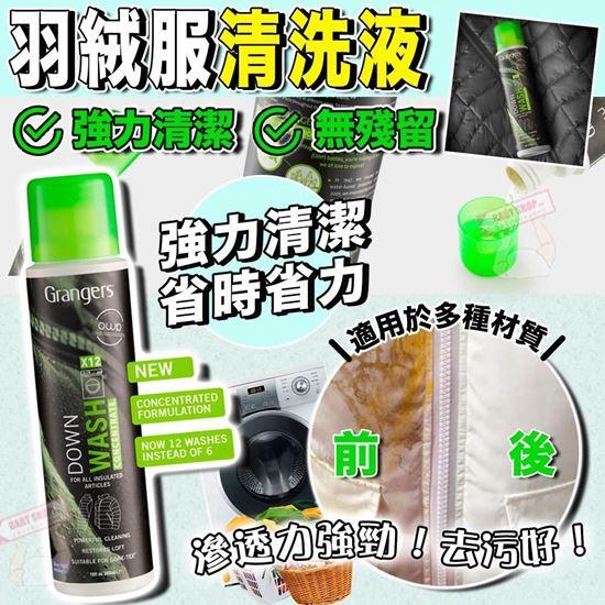 圖片 *貨品已截單* A P4U 3底: Grangers 羽絨外套專用清潔劑
