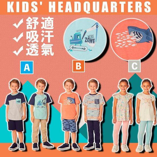 圖片 **貨品已截單**A P4U 3底:  Kids' Headquarters 小童休閒4件套