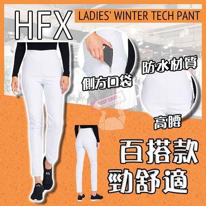 圖片 A P4U 3底: HFX 白色高腰修身休閒褲