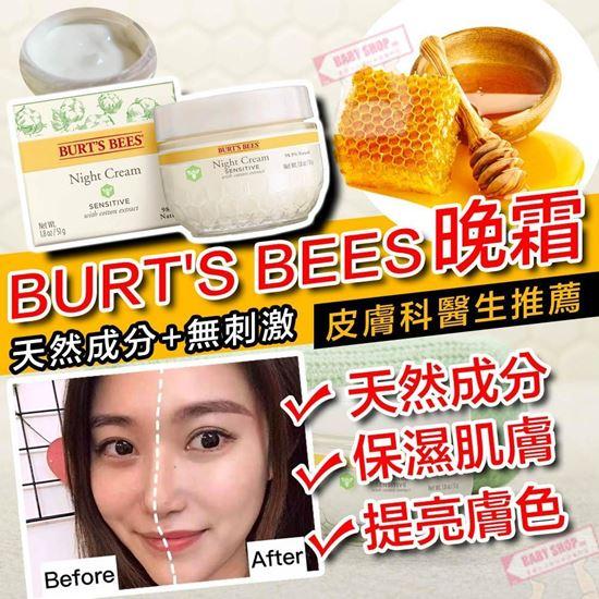 圖片 A P4U 3底: Burt's Bees 強效保濕晚霜1.8oz /50g
