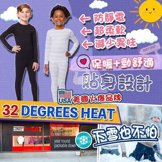 圖片 **貨品已截單**A P4U 3底: 32 Degrees Heat 童裝保暖內衣套裝