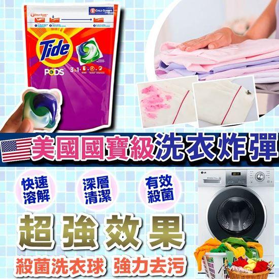 圖片 **貨品已截單**A P4U 3底: Tide PODS 3合一去污洗衣炸彈 (一包42粒)