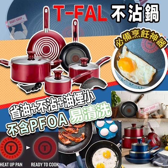 圖片 *貨品已截單* A P4U 4中: T-Fal 1套14件超重量級廚具套裝 (紅色)