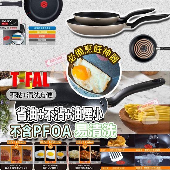 圖片 *貨品已截單* A P4U 4中: T-Fal Fry Pans 鑽石平底鍋(1套2件)