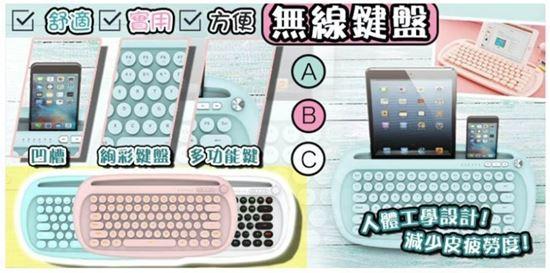 圖片 RGB 背光藍芽鍵盤