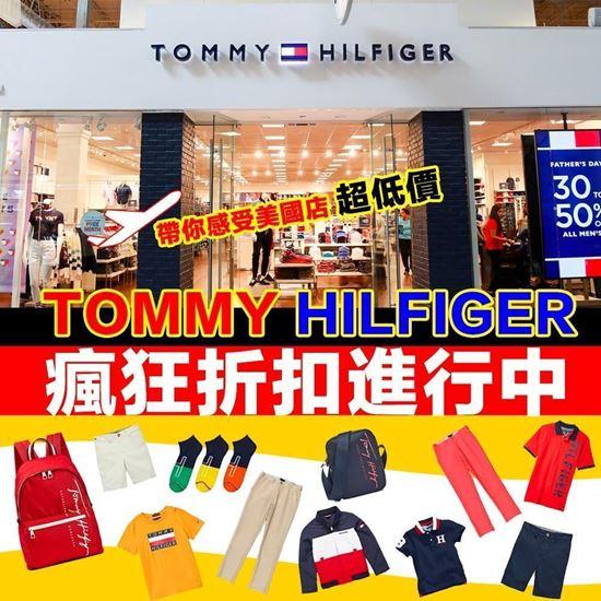 圖片 Tommy Hilfiger $100 按金⚠️不接受退款