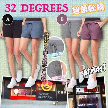 圖片 32 Degrees 一套兩條涼感短運動褲