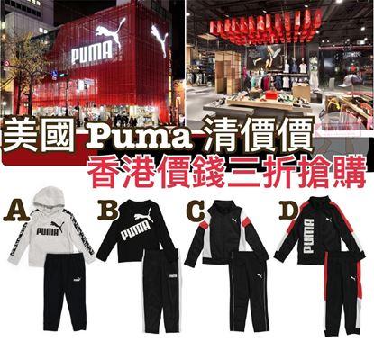 Picture of Puma 中童運動外套連褲套裝