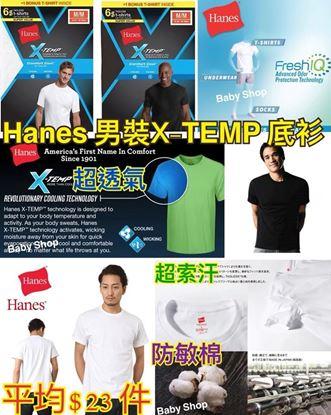 圖片 Hanes X-TEMP 防敏短袖底衫 (1套6件)
