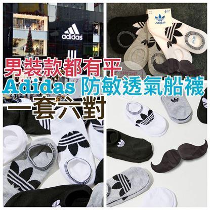 圖片 Adidas 1套6對男裝船襪