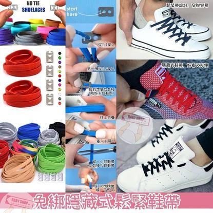 圖片 X-Shoelace 免挷鞋帶連扣