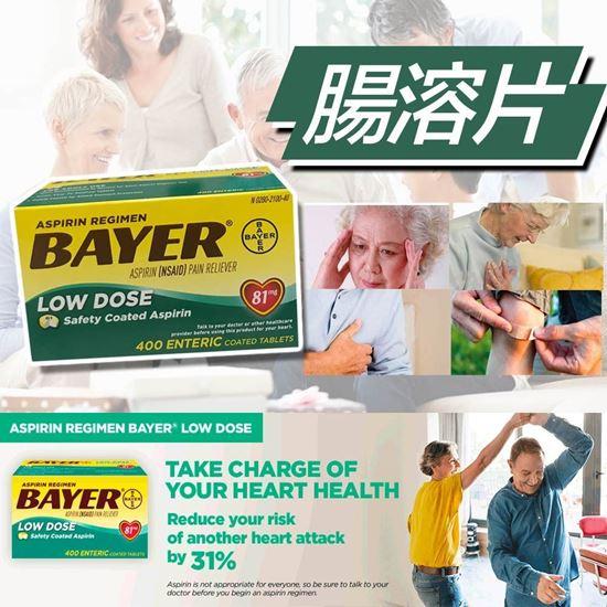 圖片 Aspirin Regimen Bayer 腸溶片400粒