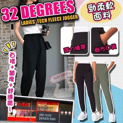 圖片 **貨品已截單**A P4U 4中: 32 Degrees Jogger 女裝休閒褲
