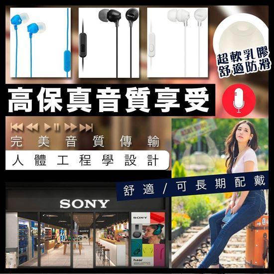 圖片 **貨品已截單**A P4U 4中: Sony MDREX15LP 有線耳機 (顏色隨機)