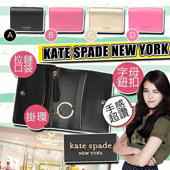 圖片 **貨品已截單**A P4U 空運: Kate Spade 純色短款銀包