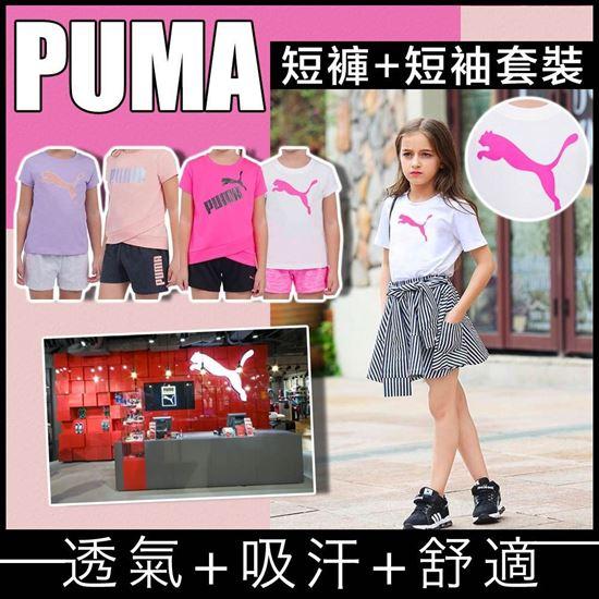 圖片 *貨品已截單* A P4U 4中: PUMA 囡囡全棉短袖套裝(款式隨機)