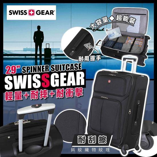 """圖片 **貨品已截單**A P4U 4中: SwissGear 29"""" 拉桿行李箱"""
