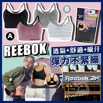 Picture of *貨品已截單* A P4U 4中: Reebok 一套兩件女裝無痕運動內衣