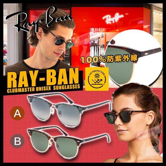 圖片 *貨品已截單* A P4U 3底: RAY-BAN Clubmaster 經典太陽眼鏡
