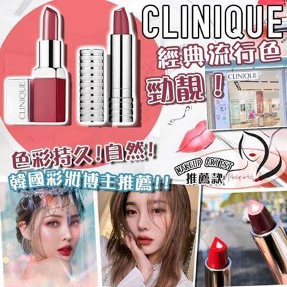 圖片 A P4U 4中: CLINIQUE 耀彩柔潤唇膏 (款式隨機)