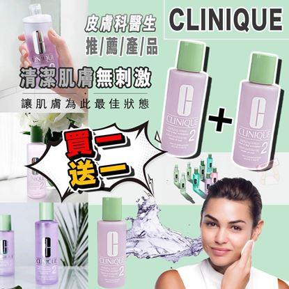 圖片 A P4U 3底: Clinique 爽膚水(買一送一)