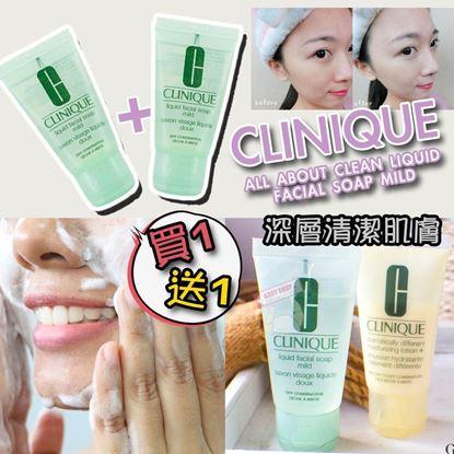 圖片 A P4U 3底: Clinique 洗面奶(買一送一)