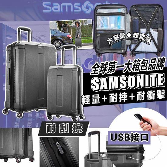 圖片 *貨品已截單* A P4U 4中: Samsonite 一套2個行李箱