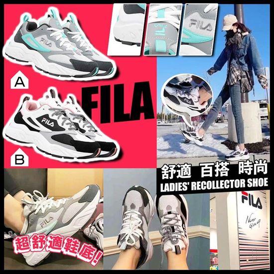 圖片 **貨品已截單**A P4U 4中: Fila 女裝拼色運動鞋