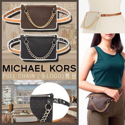 圖片 Michael Kors Pull Chain (小LOGO) 腰包